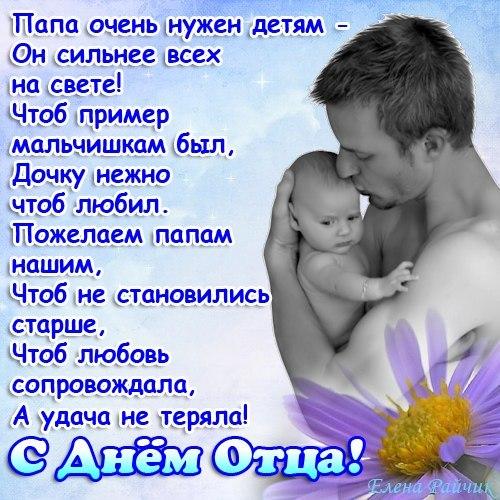 Поздравления отца с днем рождения от сына слова